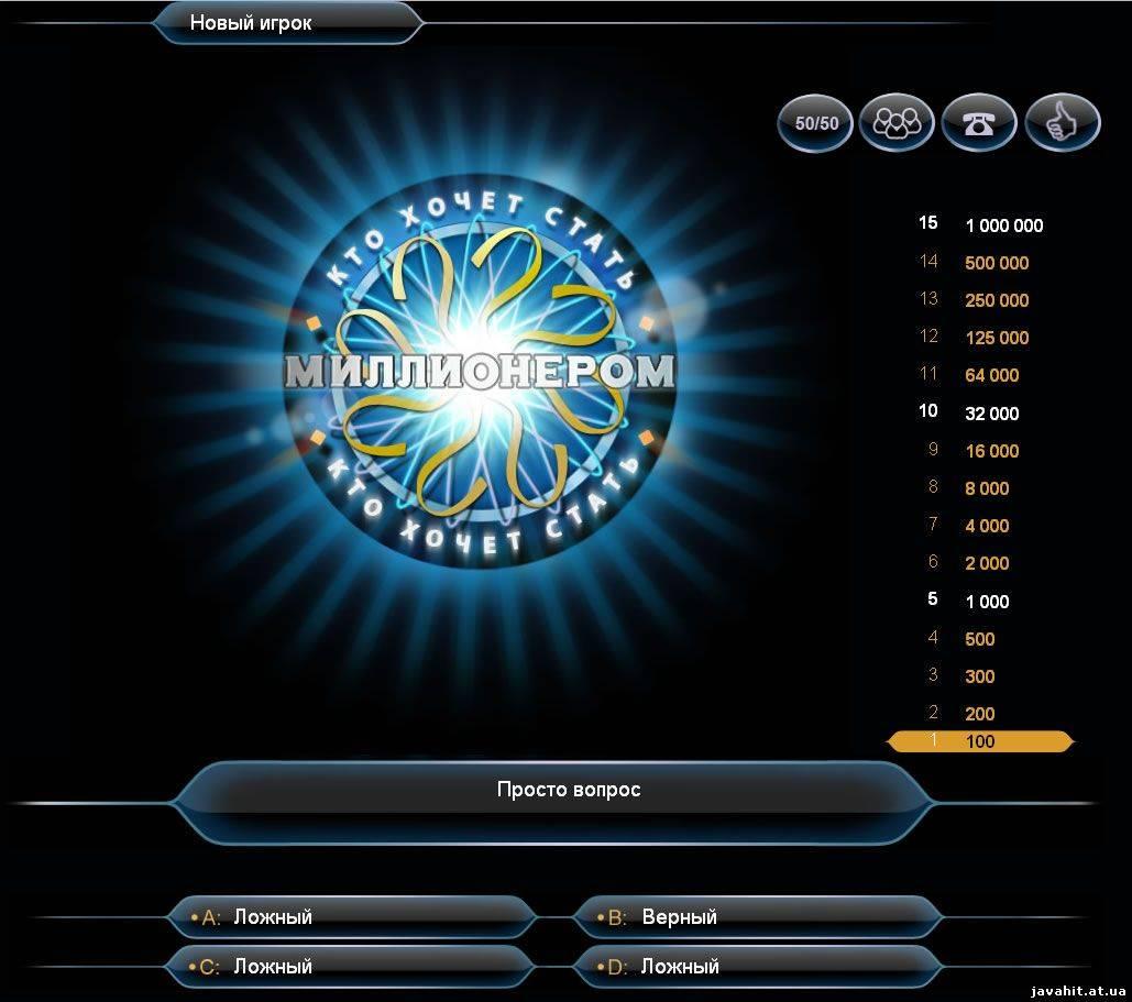 На Samsung Игру Кто Хочет Стать Миллионерам